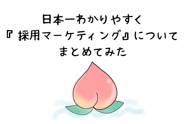 日本一わかりやすく『採用マーケティング』についてまとめてみた