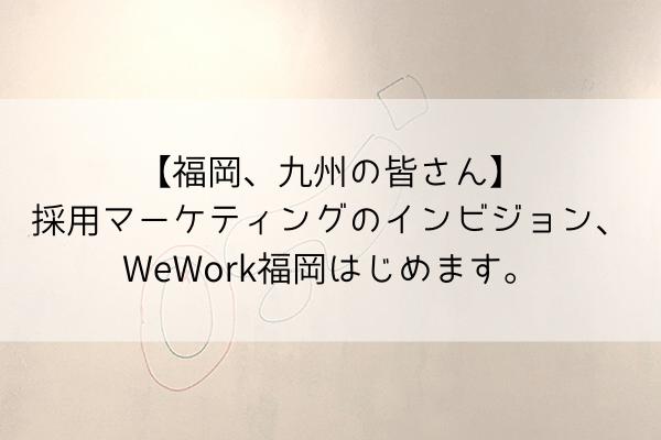 【福岡、九州の皆さん】採用マーケティングのインビジョン、WeWork福岡はじめます。