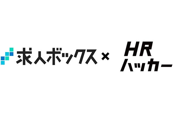 【リリース】地方創生ATS HRハッカー、求人ボックスとデータ連携開始!