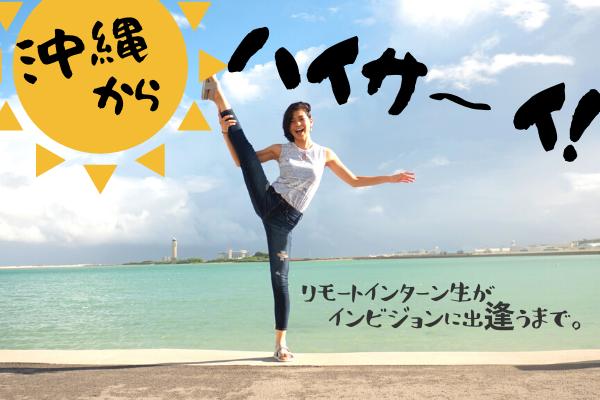 沖縄からハイサ~イ!リモートインターン生がインビジョンに出逢うまで。