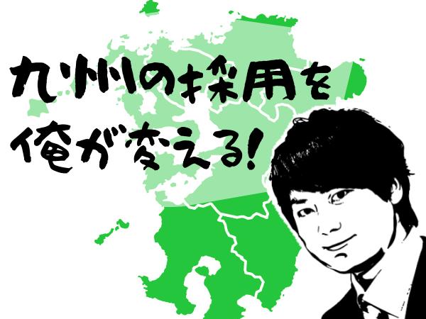 「九州の採用を俺が変える!」福岡事業所責任者を紹介
