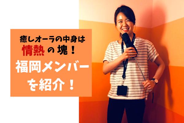癒しオーラの中身は情熱の塊!福岡事業所を支えるメンバーを紹介