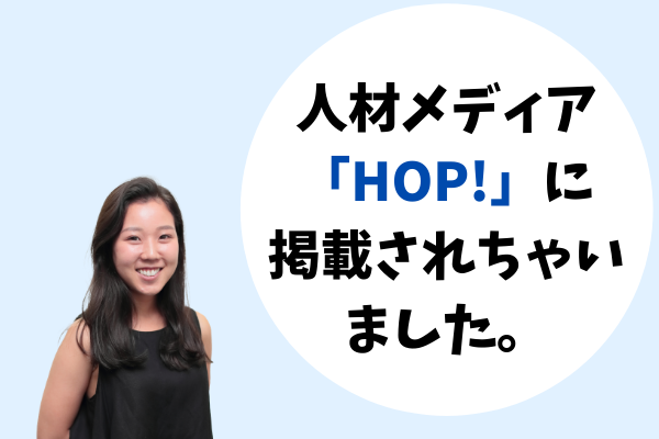 キュービック運営の人材メディア「HOP!」に掲載されちゃいました。