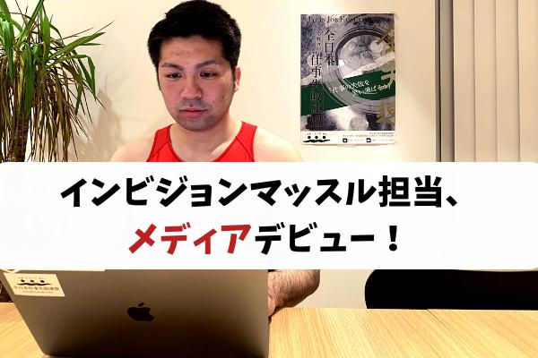 元レスリングアジア2位!インビジョンマッスル担当、メディアデビュー!