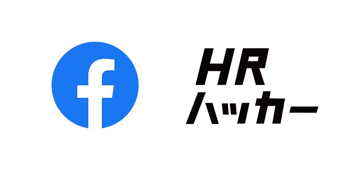 情報解禁!HRハッカーがFacebookの求人情報機能と連携開始しました!