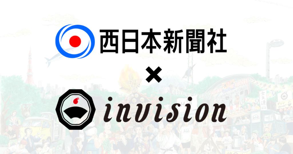おダシ屋インビジョン株式会社、西日本新聞社と9月末で資本業務提携!