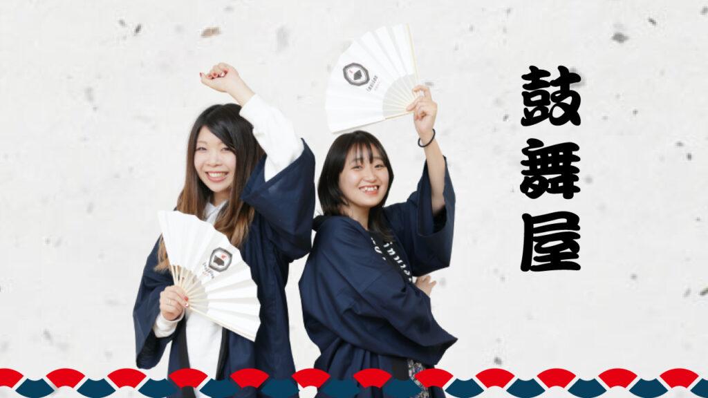 【屋号紹介】カスタマーサクセスチーム「鼓舞屋」編