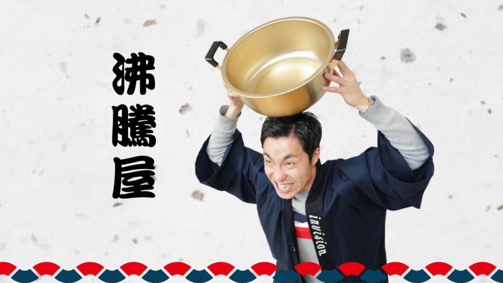 【屋号紹介】営業チーム「沸騰屋」編