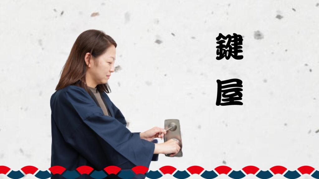 【屋号紹介】経営企画チーム「鍵屋」編