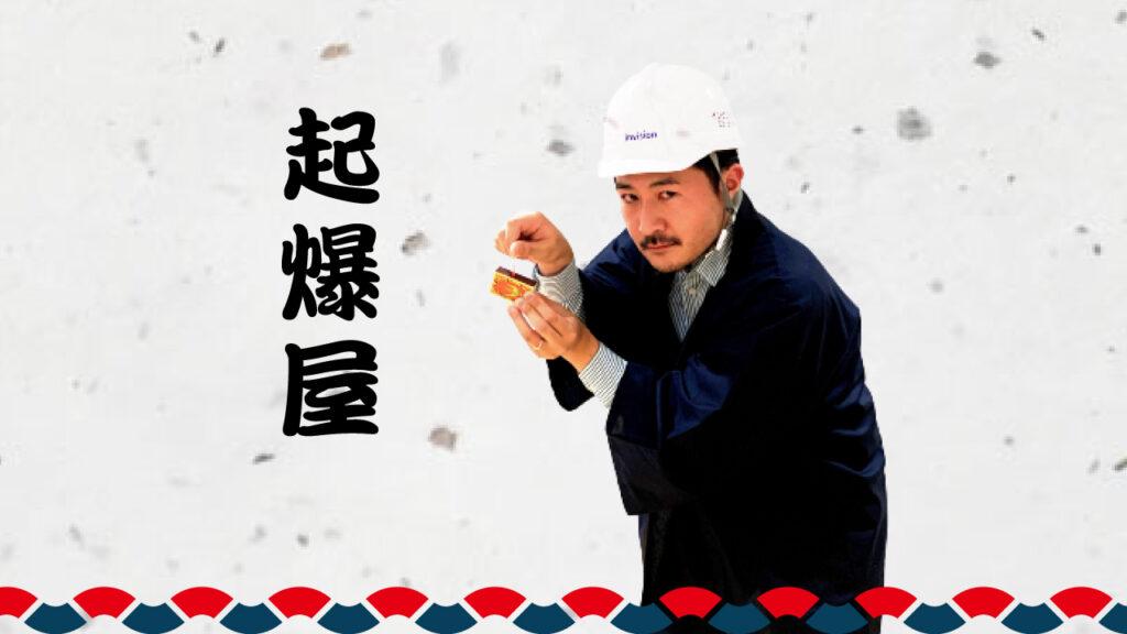 【屋号紹介】プロダクト開発チーム「起爆屋」編