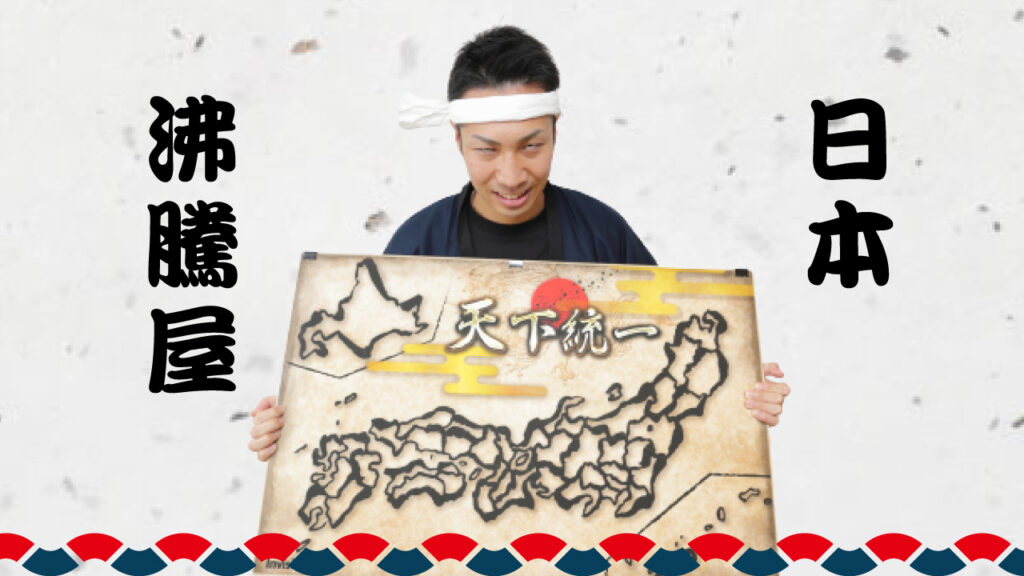 【屋号紹介】地方創生チーム「日本沸騰屋」編