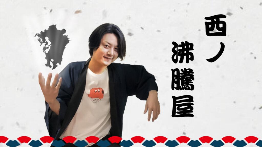 【屋号紹介】福岡事業所「西ノ沸騰屋」編
