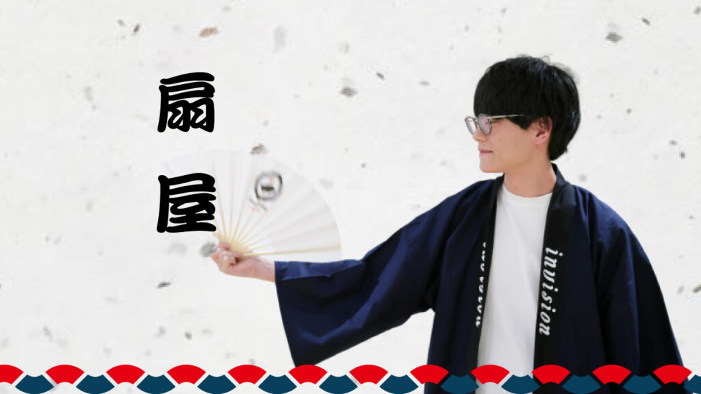 【屋号紹介】マーケティングチーム「扇屋」編