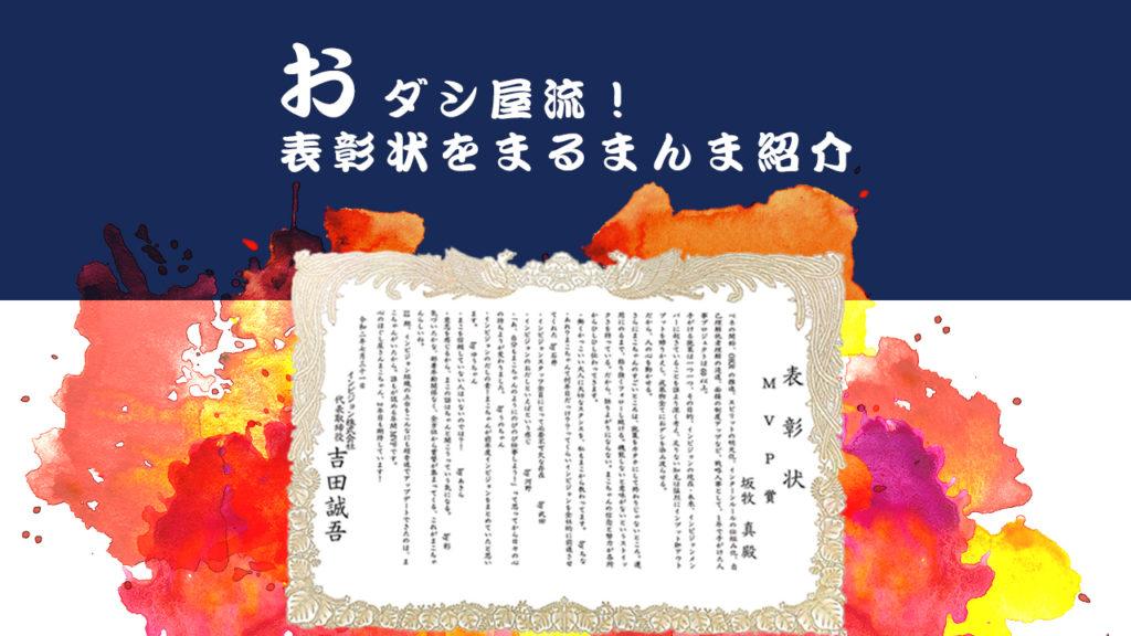 おダシ屋流!表彰状〜13期2Q〜