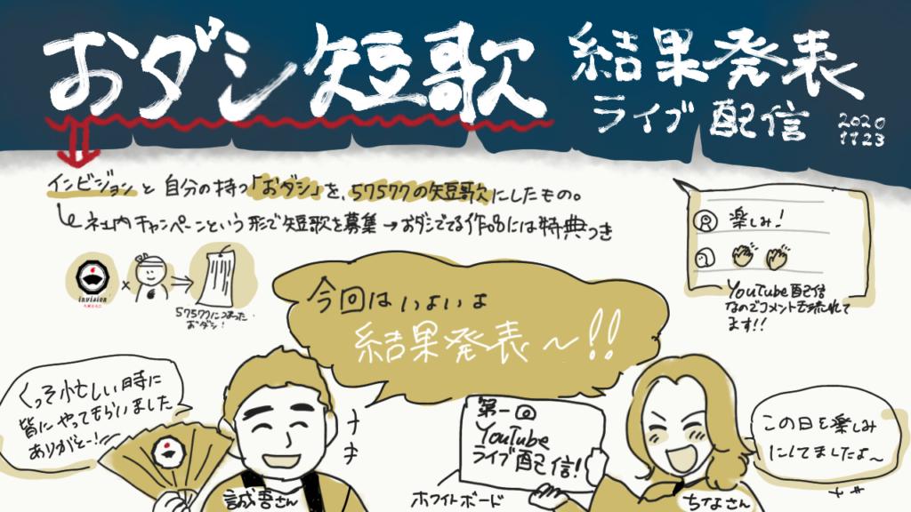 第一回おダシ短歌ライブ配信!