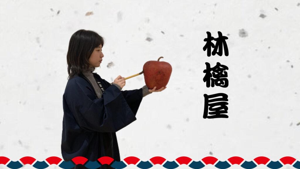 【屋号紹介】クリエイティブチーム「林檎屋」編