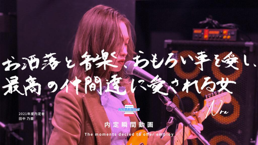 2021卒内定者インタビュー!等身大の完全右脳派女、田中乃亜