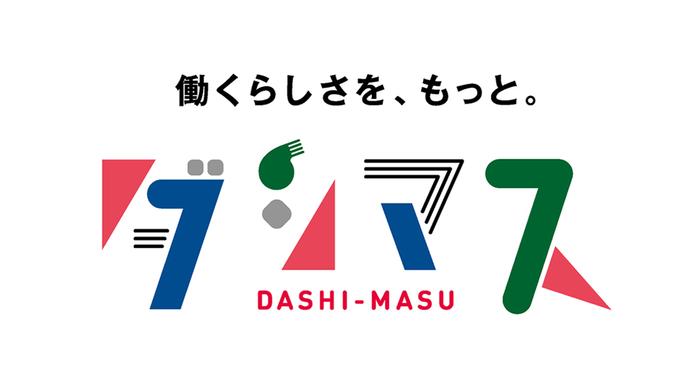 """「君は隠れヒーローを知ってるかい?」自分らしく、楽しく働く大人の姿を日本中に広めるメディア""""ダシマス""""オープン!"""