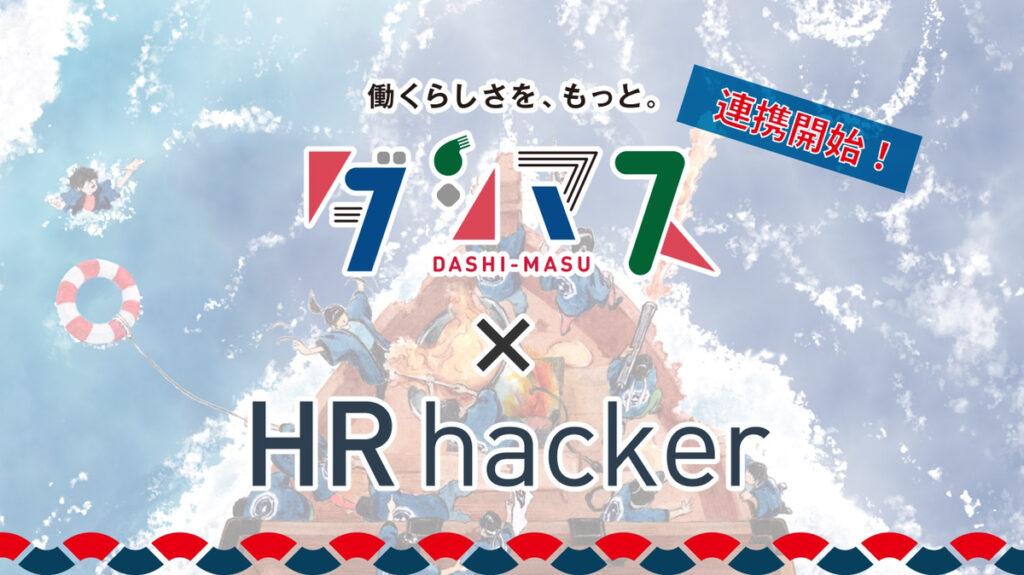 HRハッカー、採用広報メディア「ダシマス」と連携開始!
