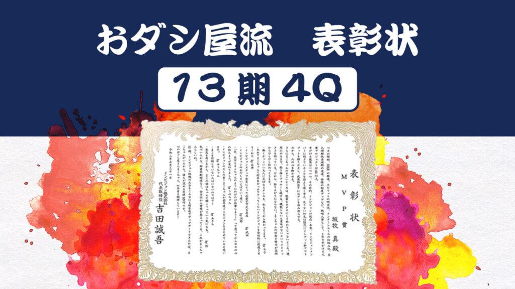 おダシ屋流!表彰状〜13期4Q〜