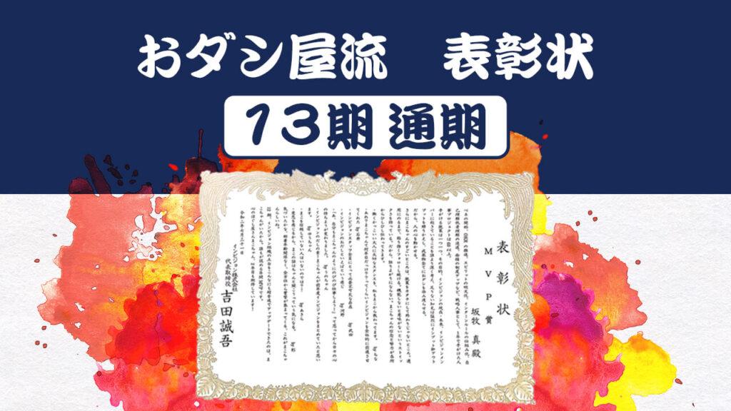 おダシ屋流!表彰状〜13期通期〜