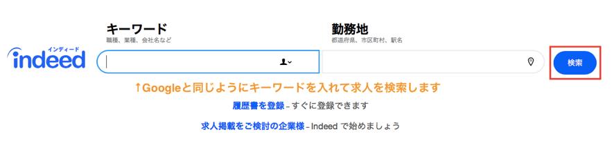 indeed検索画面