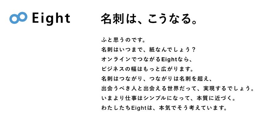 名刺 新しい 採用方法 Einght 名刺