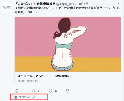 Twitter広告画像の例