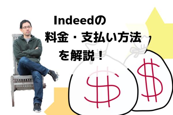 Indeedの料金って安い?支払い方法・料金体系・採用単価の実績を解説
