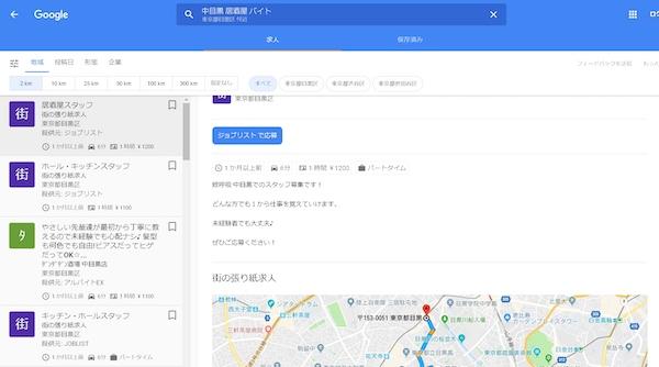 Google for jobsの一覧画面