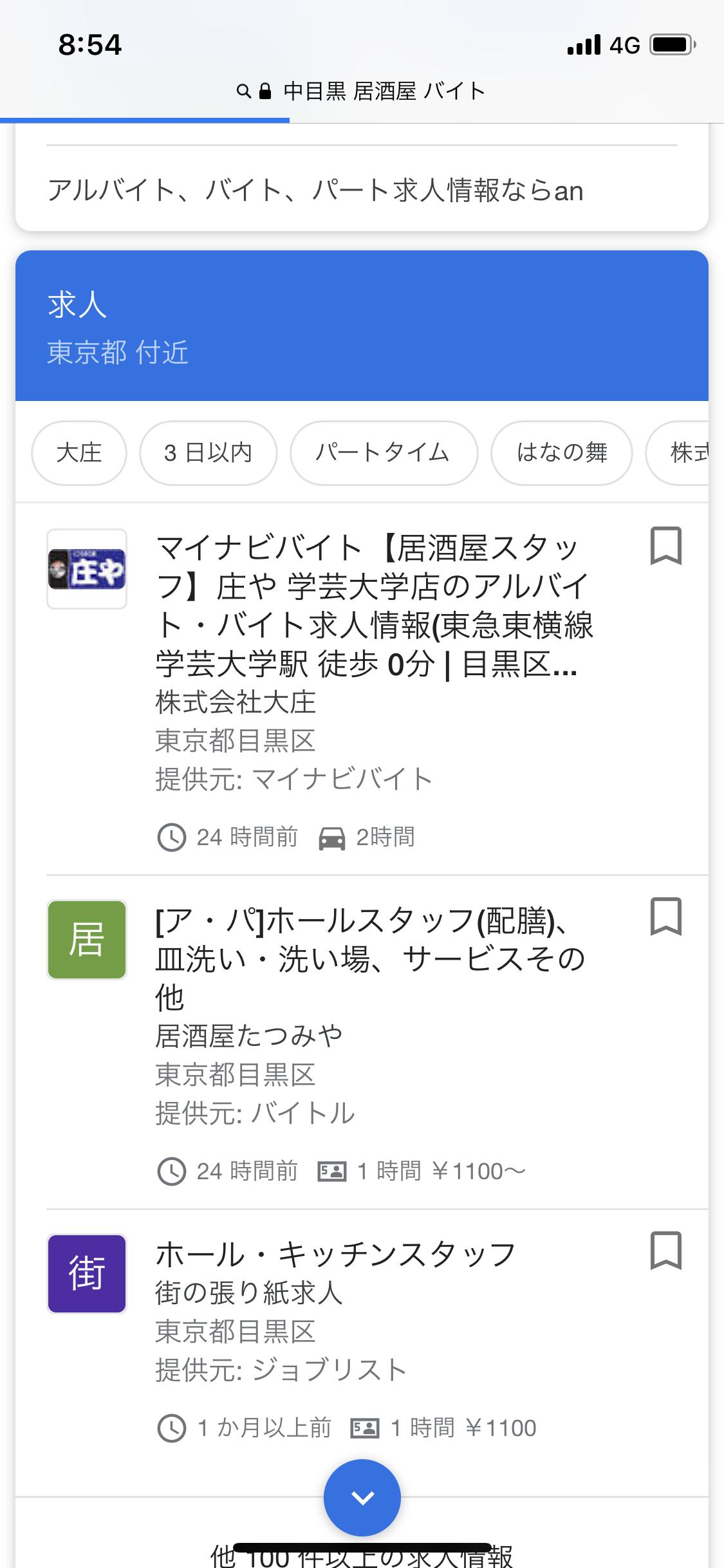Google for jobsスマホ版