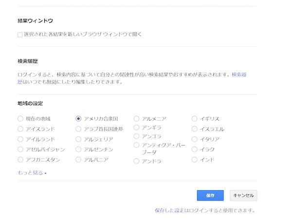 Google の検索地域設定