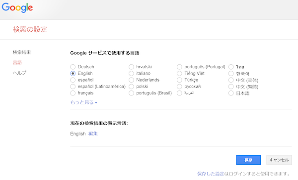 Googleの言語設定