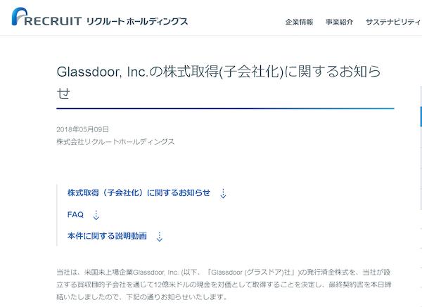 リクルートGlassdoor買収について