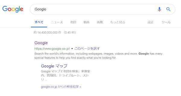 Google の検索設定