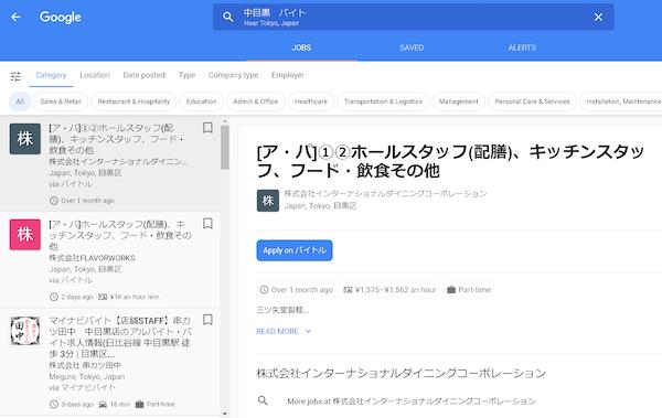 日本版のGoogle for jobs