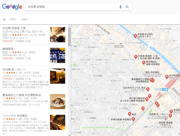 Googleマップの広告枠