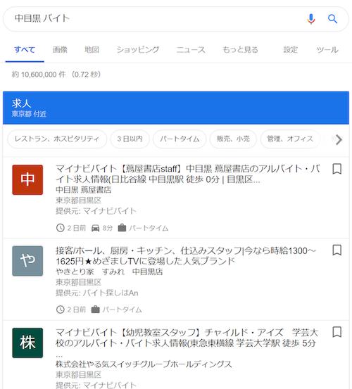 Google for jobsのパソコンでの表示