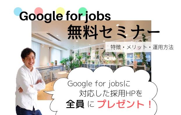 【人事・採用担当者向けの無料セミナー】追加開催決定!採用市場を変える『Google for jobsの基本〜実践セミナー』