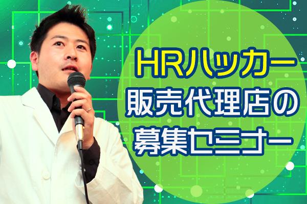 【1対1】採用管理システム HRハッカー 販売代理店の募集セミナー開催